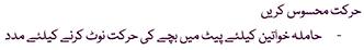 kjenn liv-tittel på urdu
